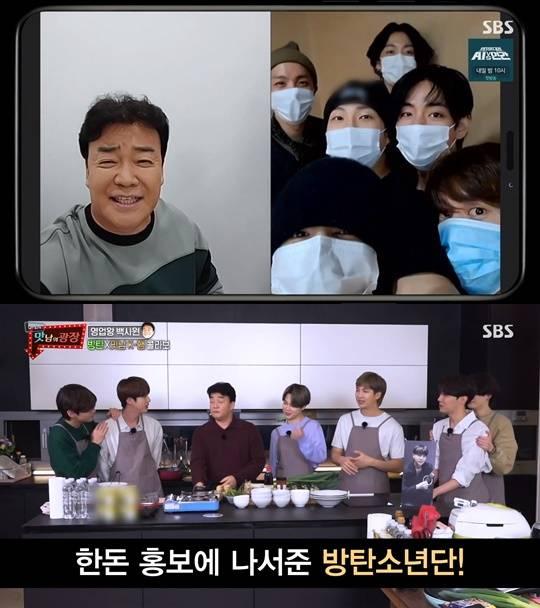 사진=SBS 예능 '맛남의 광장' 방송화면 캡처.