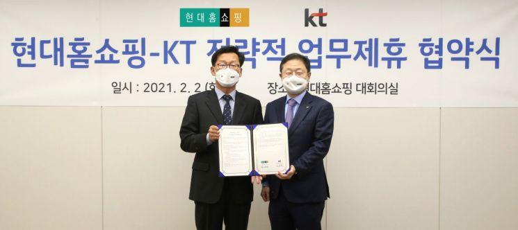 현대홈쇼핑과 KT는 2일 서울 강동구 천호동 현대홈쇼핑 사옥에서 '인공지능(AI) 기반의 고객경험 디지털 혁신을 위한 업무협약(MOU)'을 체결했다.