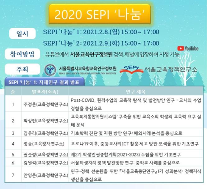 교육연구정보원, 8~9일 'SEPI 나눔 온라인 포럼' 개최