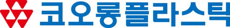 코오롱플라스틱, 2Q 영업익 흑자전환…매출 사상 최대 기록