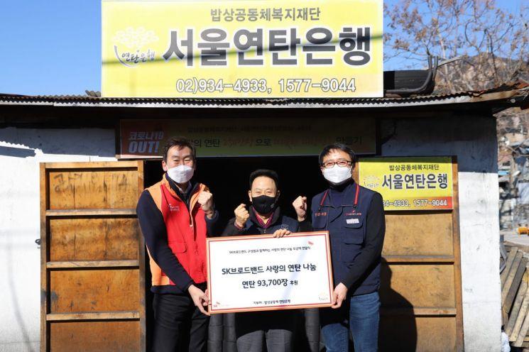 SK브로드밴드, '사랑의 연탄' 9만3700장 밥상공동체 연탄은행에 기부