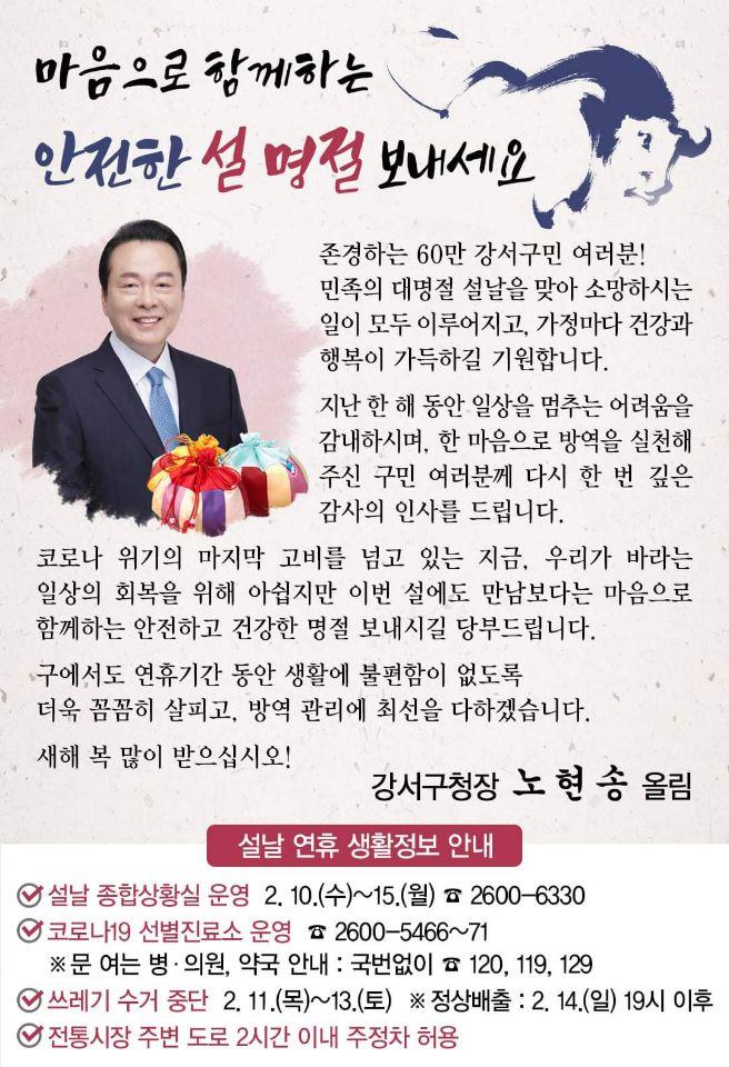 """[포토]노현송 서울 강서구청장 """"안전한 설 명절 보내세요"""""""