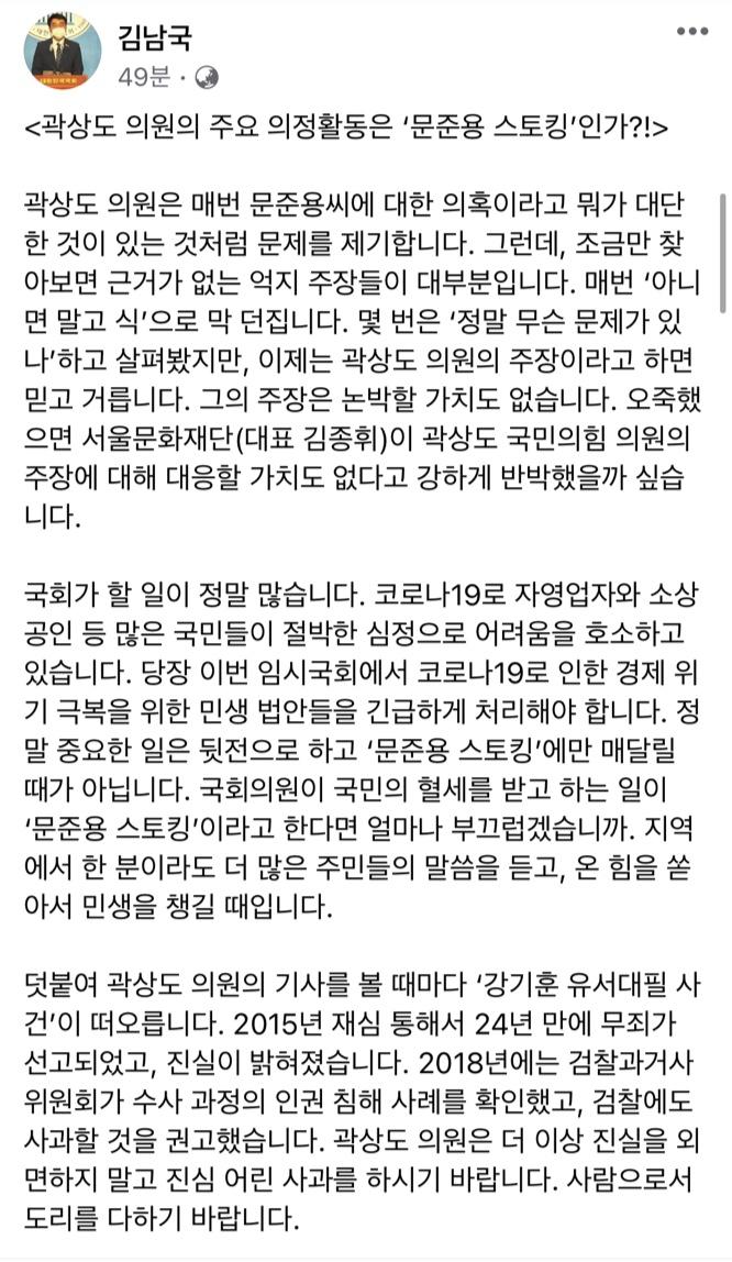 """""""문 준용 스토킹인가 … 재단은 대응할 가치가 없다고 말한다""""곽상도 저격수 김남국"""
