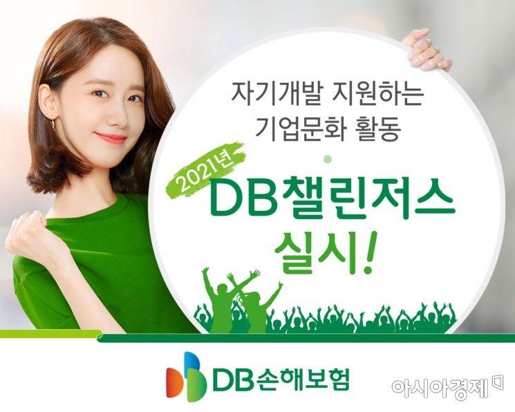 DB손해보험은 임직원을 대상으로 자기개발을 지원해주는 'DB챌린저스 프로그램'을 운영한다고 16일 밝혔다.