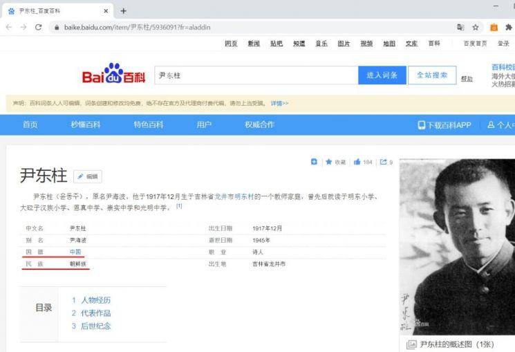 중국 바이두 백과사전의 윤동주 국적과 민족 표기 [이미지 출처=서경덕 교수 페이스북]