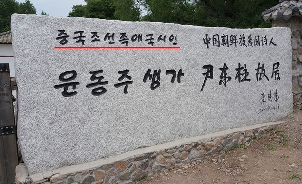 중국 연변조선족자치주 용정 마을의 윤동주 생가 입구 표지석 [이미지 출처=서경덕 교수 페이스북]