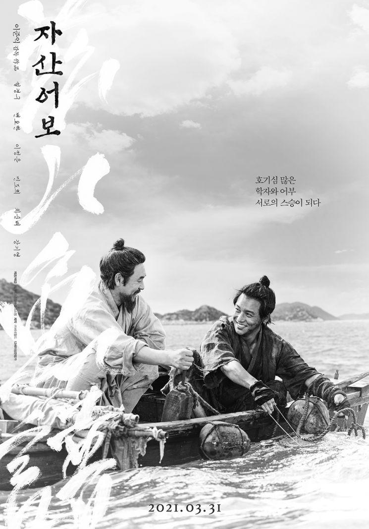 이준익 신작 '자산어보' 내달 31일 개봉