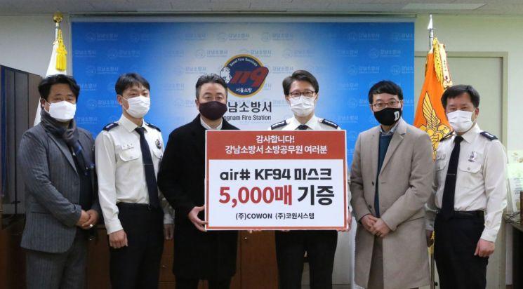 COWON·코원시스템, 강남소방서에 KF94 마스크 5000매 기증