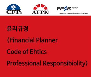 한국FPSB 윤리규정 [사진=한국FPSB]