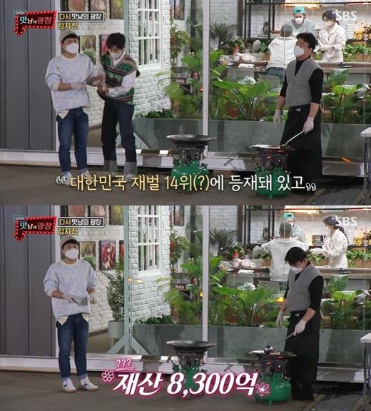사진=SBS '맛남의 광장' 방송화면.
