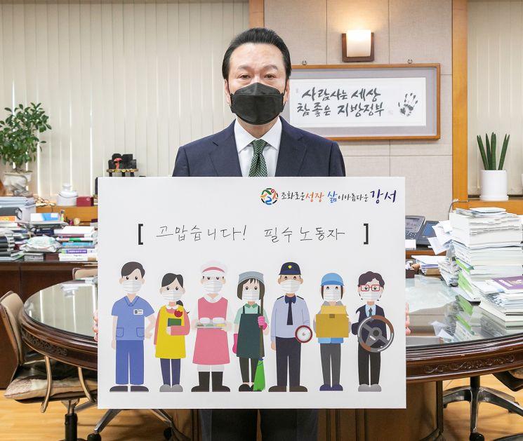[포토]노현송 서울 강서구청장 '고맙습니다. 필수노동자' 챌린지 동참