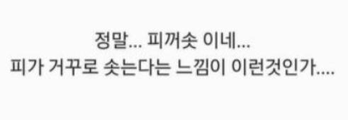 18일 배구선수 박철우가 SNS에 올린 글. 사진=박철우 SNS 갈무리.