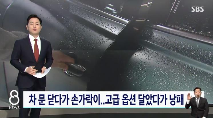 차량 고급 옵션으로 인해 한 운전자가 손가락 일부가 다치는 사고를 당했다. 사진=SBS 방송화면 캡처