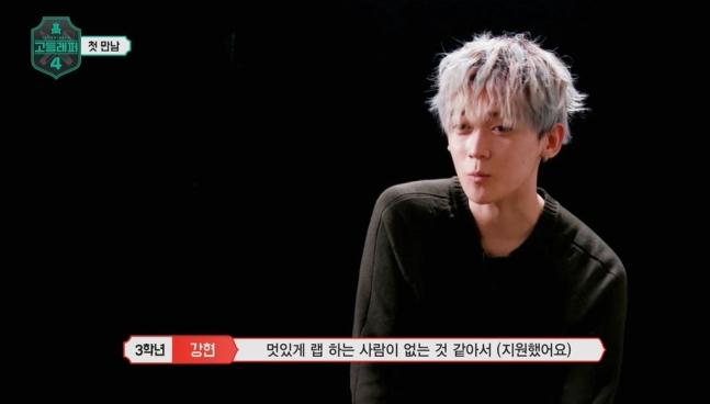엠넷 힙합 경연 프로그램 '고등래퍼4'에 출연한 강현 /사진 = '고등래퍼4' 방송 영상 캡처