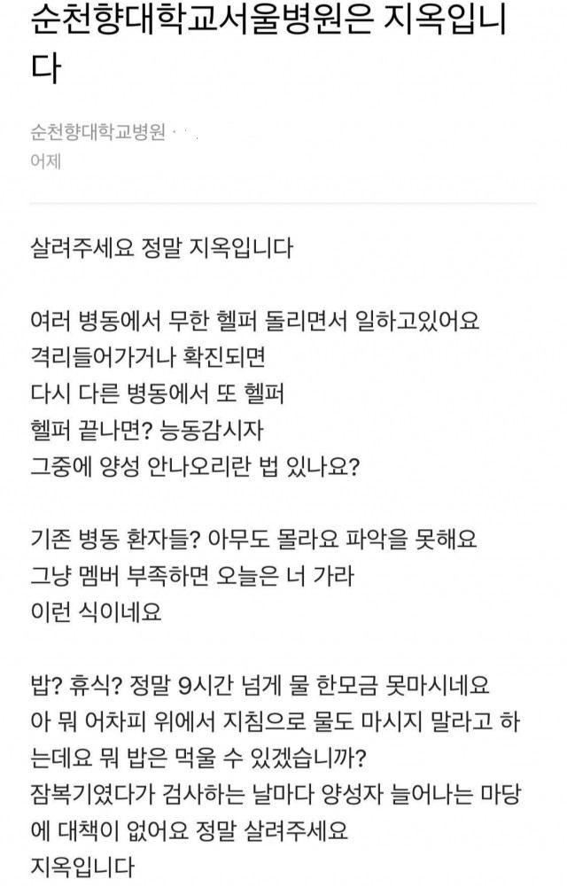 오늘(20일) 서울 순천향대병원 관련 확진자가 200명에 육박한 가운데 한 온라인 커뮤니티에는 직원의 호소글이 올라와 논란이 되고 있다. /사진 = 온라인 커뮤니티 캡처