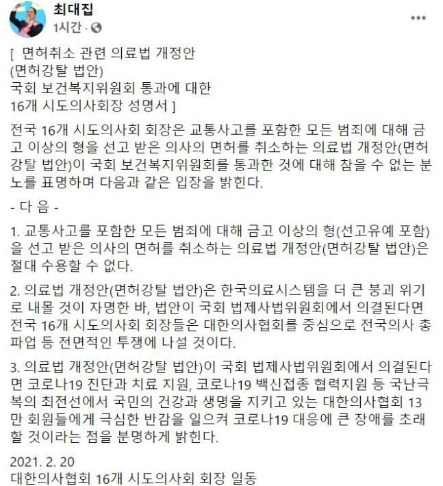 사진=최대집 대한의사협회장 페이스북 캡처