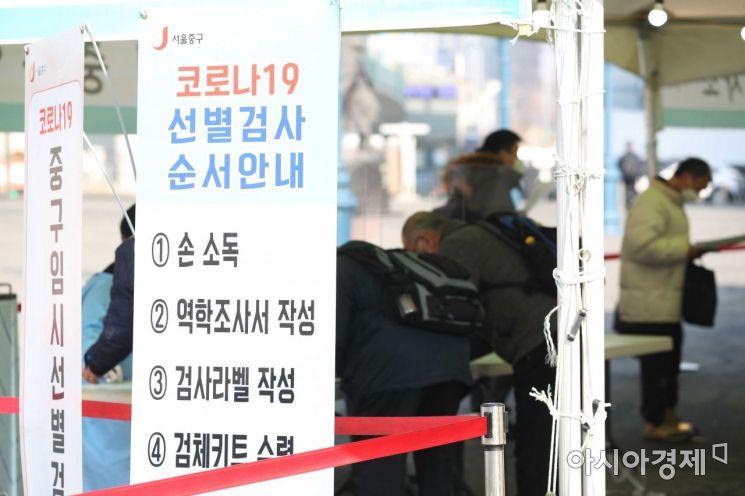 서울역 광장에 마련된 코로나19 임시 선별검사소에서 시민들이 검사를 받고 있다./문호남 기자 munonam@