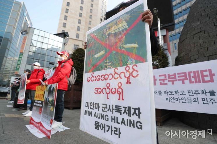 [포토]미얀마 군부 쿠데타 반대 집회