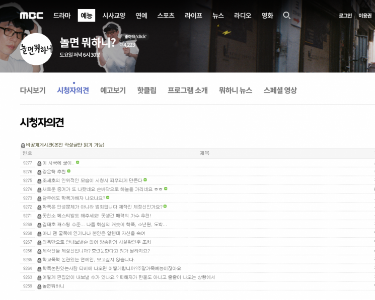 20일 MBC '놀면뭐하니?' 방송 이후 시청자 게시판에는 '학폭 의혹'이 불거진 조 씨를 두고 시청자들의 갑론을박이 펼쳐졌다. /사진 = '놀면뭐하니?'시청자 의견 게시판 캡처