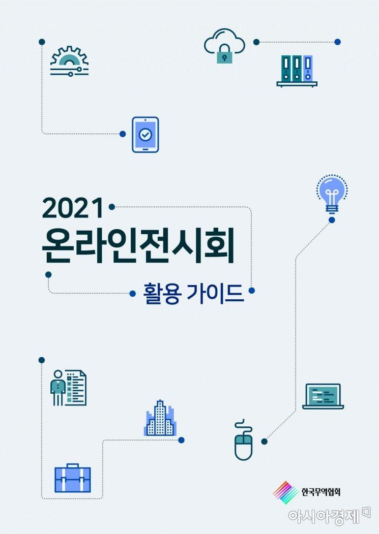 자료사진 [한국무역협회]
