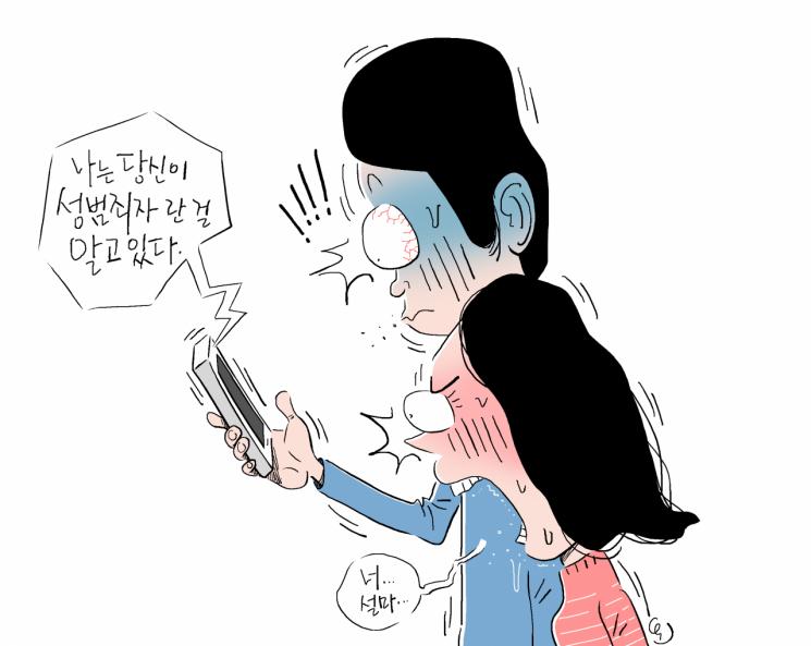 """""""랜덤채팅 성범죄, 주변에 알리겠다"""" 불쑥 날아온 카톡"""