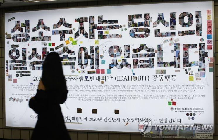 지난해 서울 지하철 2호선 신촌역에 설치된 성소수자 차별 반대 지하철 광고판 모습. / 사진=연합뉴스