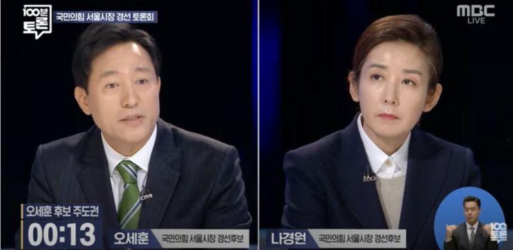 MBC '100분 토론'에 출연한 오세훈 후보와 나경원 후보 사진=MBC 화면 캡처