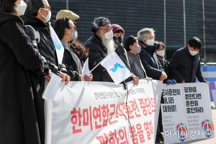 [포토]한미연합군사훈련 중단 촉구 기자회견 개최