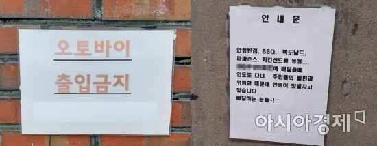 서울 소재 한 아파트 단지 출입구에 붙은 안내문(좌). 해당 아파트 단지는 다른 출입구를 이용, 배달원들의 출입을 허용하고 있다. 또 다른 아파트(우) 역시 안내문을 통해 배달원들의 안전운전을 당부하고 있다. 사진=한승곤 기자 hsg@asiae.co.kr