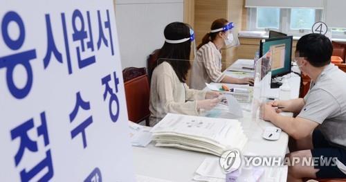 2021학년도 대학수학능력시험 원서접수 모습 / 사진=연합뉴스