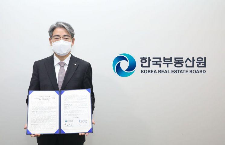 한숙렬 한국부동산원 부원장이 23일 IBK기업은행과 '중소기업 코로나 극복 및 사회적가치 추진을 위한 상생협력 협약'을 체결한 후 기념 촬영을 하고 있다. (사진=한국부동산원)