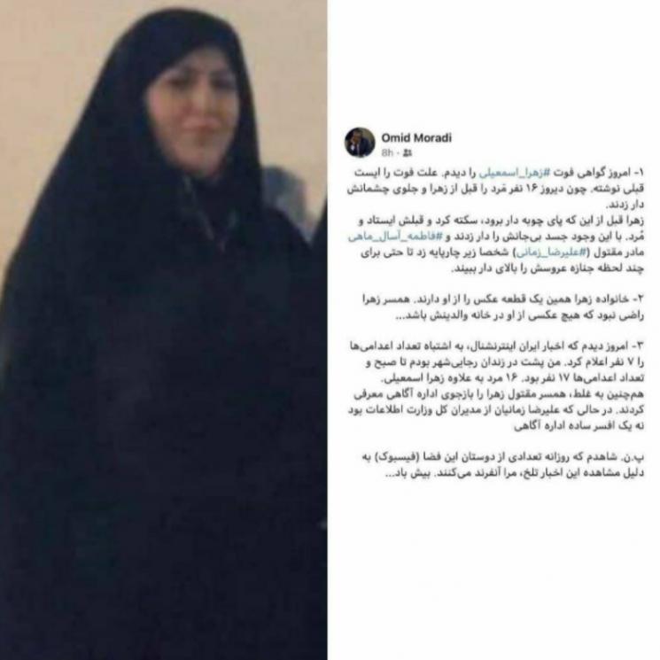 시신이 된 채 교수형에 처한 자흐라 이스마일리의 변호사가 SNS에 올린 글. 사진=오미드 모라디 변호사 SNS 갈무리.