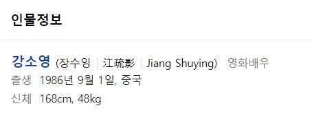 국내 포털사이트가 중국 여배우 '장수잉'을 한글 독음인 '강소영'으로 표기했다. 사진=네이버 캡처.