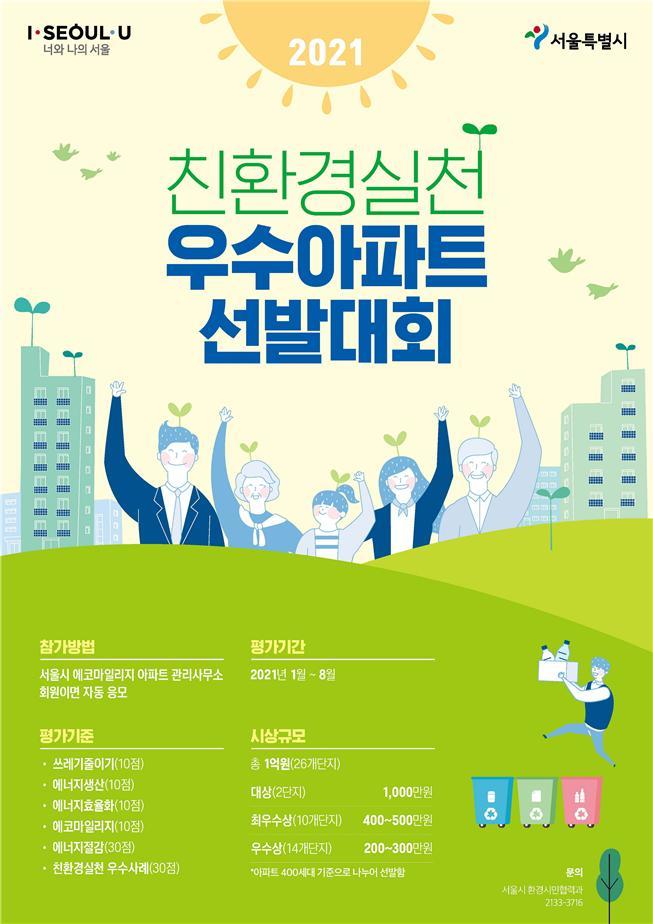 서울시, 우수아파트 26개 단지 선발해 최대 1000만원 포상
