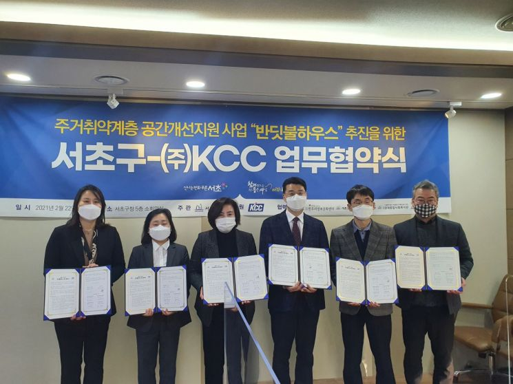 서초구, 기아 · KCC와 손잡고 지역사회 안전망 구축