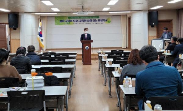 나주교육지원청은 23일 목사고을 나주행복마을학교 운영 설명회를 개최했다. 사진=나주교육지원청 제공