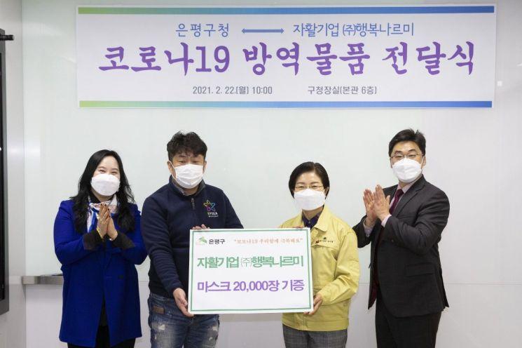 [포토]자활기업 '행복나르미' 은평구에 마스크 2만개 기부