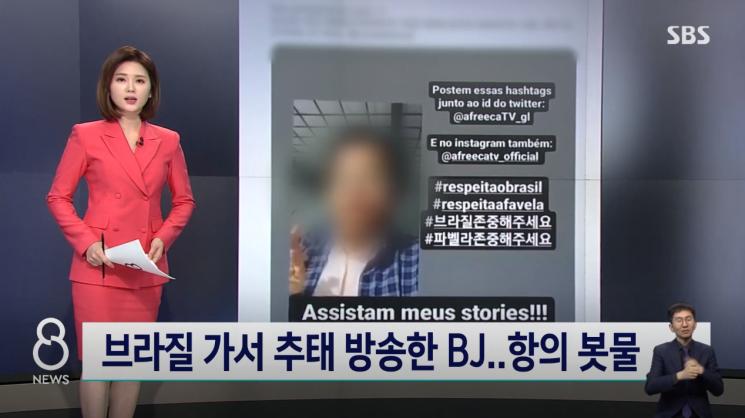 국내 인터넷 방송 BJ가 브라질 현지에서 불법으로 여성들의 몸을 촬영하고 특정 지역을 비하하는 말을 해 공분이 일고 있다. 사진=SBS '8뉴스' 캡처