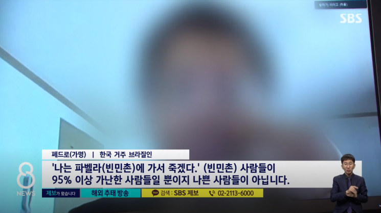 Following illegal filming, this BJ continued to speak of demeanor by referring to a specific area.  Photo = SBS '8 News' capture
