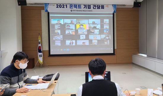 광주보훈청 '온택트' 광주·전·남북지역 기업간담회 성료