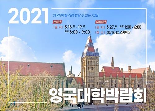 40여개 영국 명문 대학, 내달 15일(월)~27일(토) '2021 영국대학박람회' 참가
