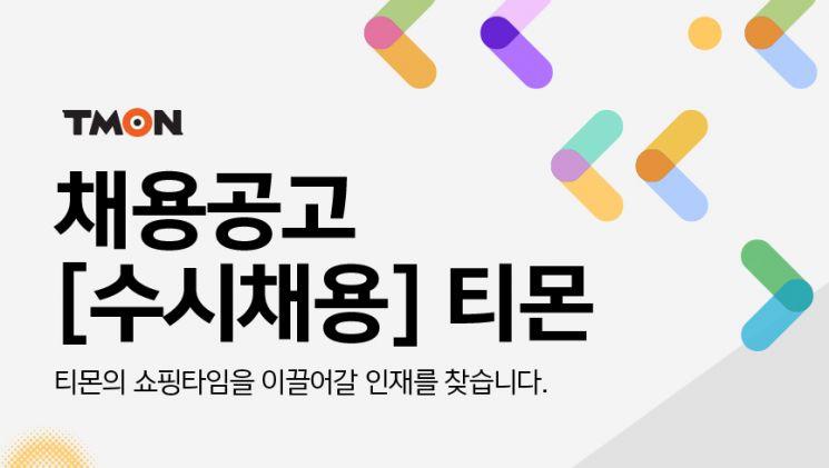 티몬, 전 부문 수시채용…상반기 중 공채 예정