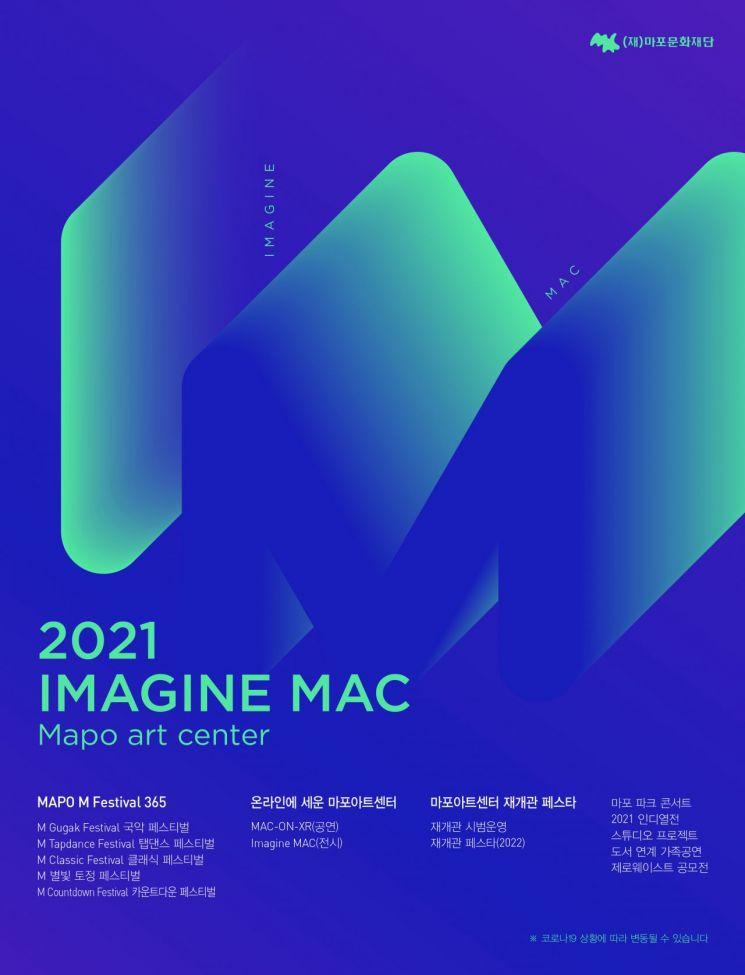 클래식·국악·탭댄스까지…마포문화재단 '2021 공연 라인업' 공개