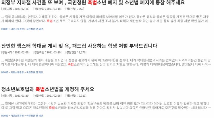 청와대 국민청원 게시판에 소년법을 폐지해 청소년범죄 처벌 강화를 촉구하는 청원 글들이 올라와있다. 사진=청와대 국민청원 게시판 캡쳐