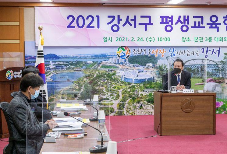 [포토]'2021년도 강서구 평생교육협의회' 개최