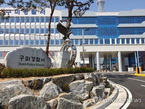 경북 구미경찰서. 사진=연합뉴스