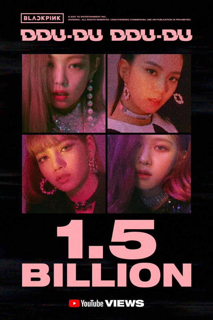 23일 소속사 YG엔터테인먼트에 따르면 블랙핑크의 '뚜두뚜두'  뮤직비디오는 이날 오후 6시 30분께 유튜브에서 조회 수 15억 건을 넘겼다. (제공=YG엔터) [이미지출처=연합뉴스]