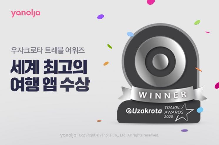 야놀자는 '우자크로타 트래블 어워즈 2020(Uzakrota Travel Awards 2020)'에서 '세계 최고의 여행 앱'으로 선정됐다. [사진 = 야놀자]