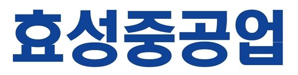 """효성중공업 """"진흥기업 매각 전략적 검토중… 결정된 것 없어"""""""