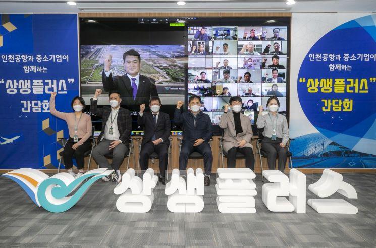 중소기업 상생협력 강화를 위한 인천공항공사의 '상생플러스 온라인 간담회' 모습